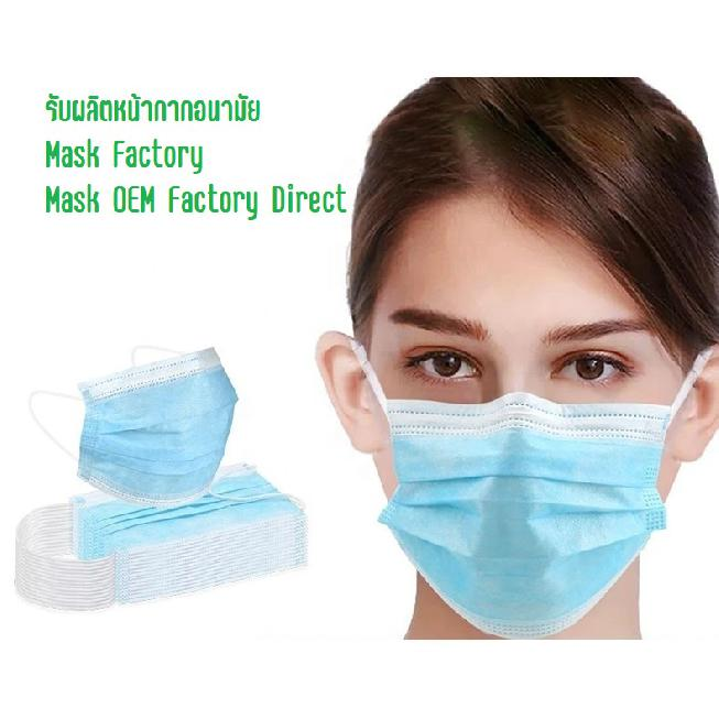 Factory Direct Protective Facemask