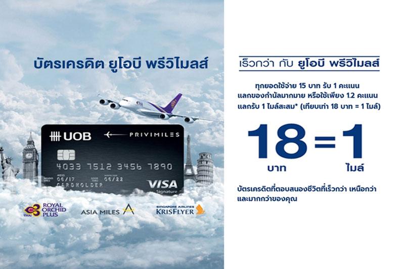 บัตรเครดิต UOB พรีวิไมลส์
