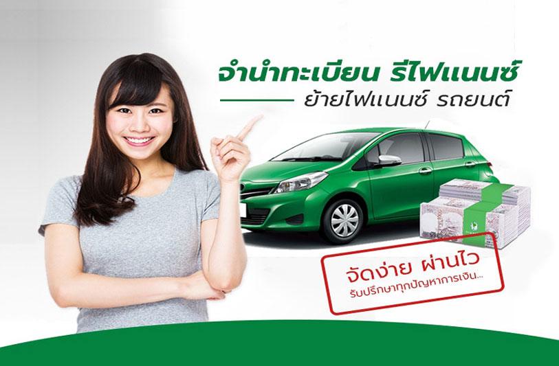 สินเชื่อรถเเลกเงิน KTA กรุงไทยออโต้ลีส