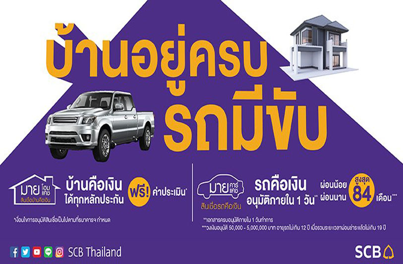 SCB My Home Cash & My Car Cash