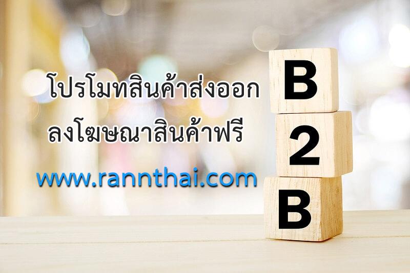 แนะนำเว็บไซต์โปรโมทสินค้าภาษาอังกฤษ สินค้าส่งออก – Thai B2B Marketplace